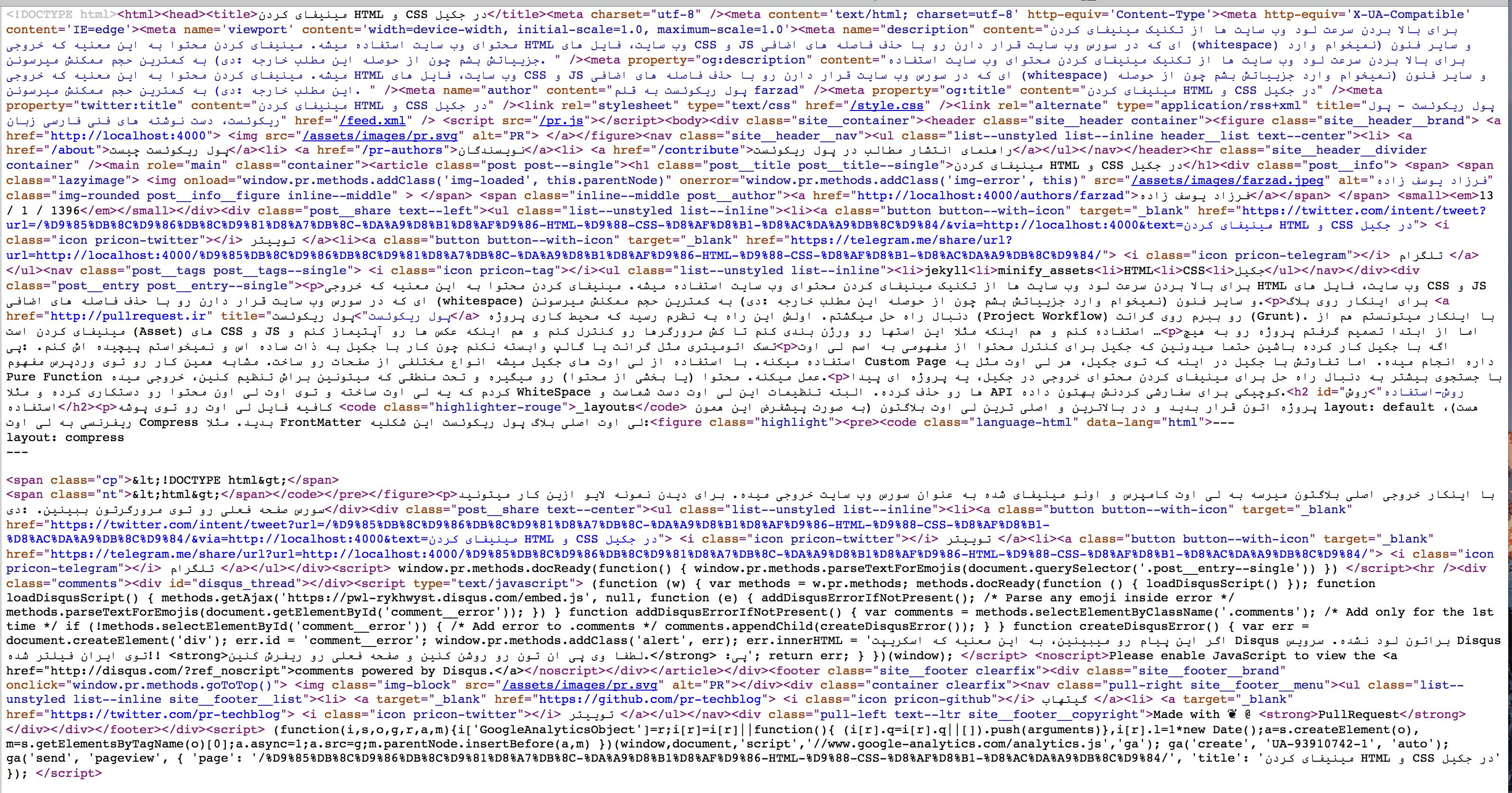 مینیفای کردن HTML و CSS در جکیل (Jekyll)