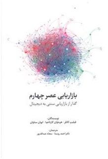 """معرفی و خلاصه کتاب """"بازاریابی عصر چهارم"""""""