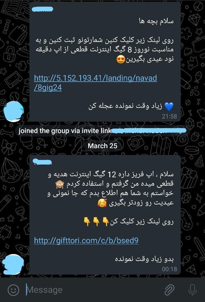 نمونه ای از ارسال پیام های تبلیغاتی