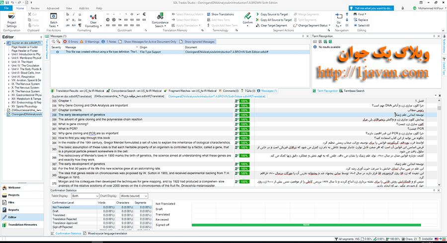 چرا باید از ابزارهای مدیریت پروژه ترجمه (مترجم یار) استفاده کنیم؟