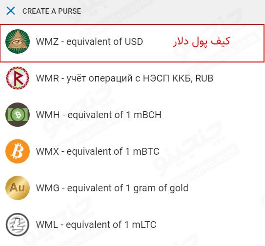 WMZ کیف پول دلاری وب مانی