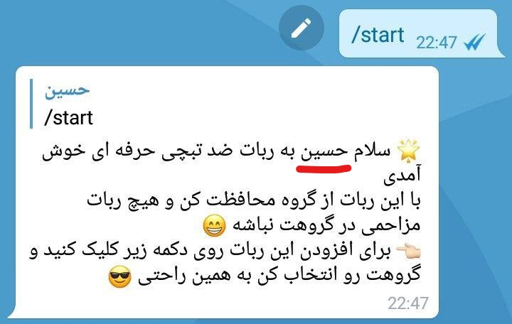 پیدا کردن نام کاربر توسط ربات تلگرام
