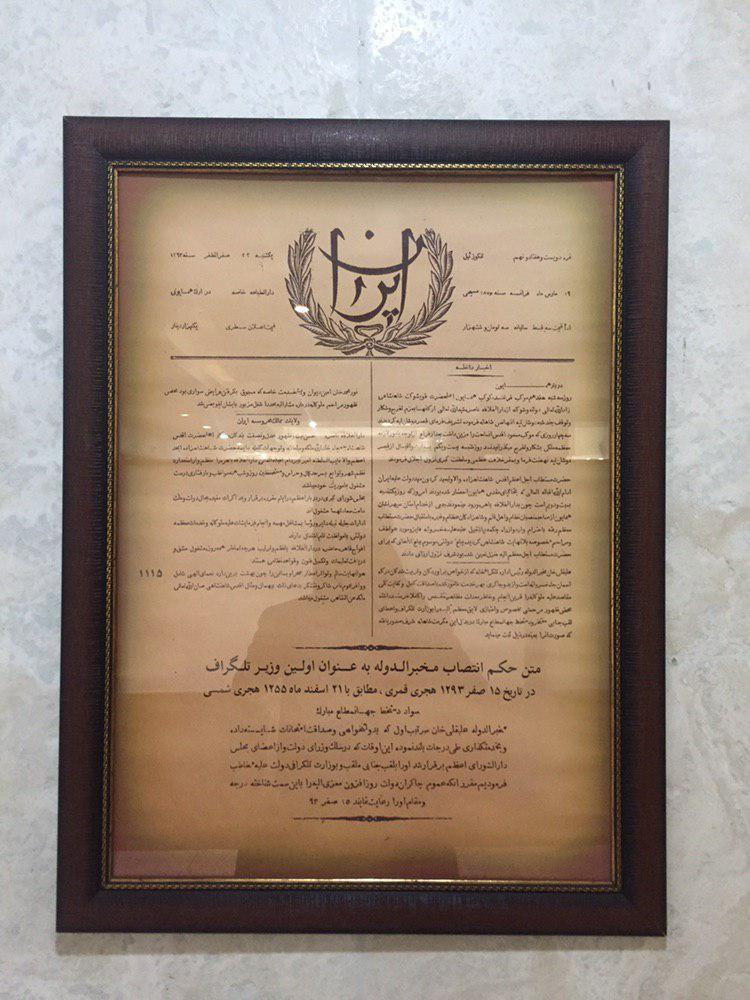 قابی از حکم انتصاب مخبرالدوله که در ساختمانهای وزارت ارتباطات نصب شده است.