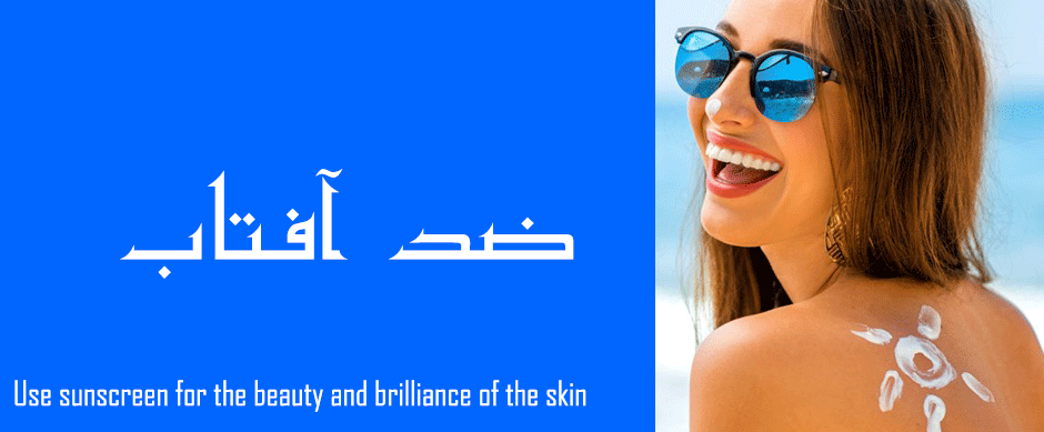 Use sunscreen for the beauty and brilliance of the skin