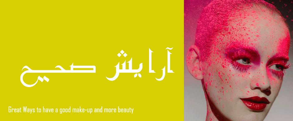 تجهیزات زیبایی | آموزش آرایش و میکاپ