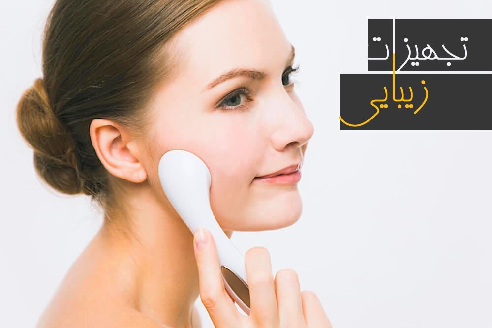 Skin Care And Beauty Products دستگاه زیبایی صورت