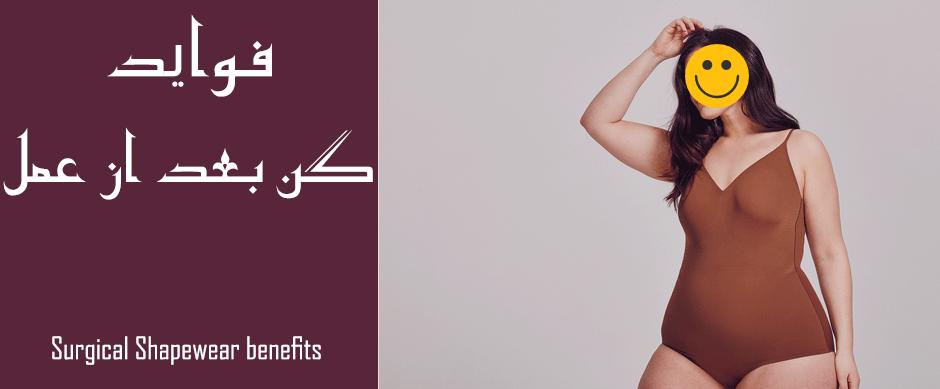 Surgical Shapewear benefits | فواید گن بعد از عمل | بستن گن هنگام خواب | فواید شکم بند | گن هنگام ورزش | آموزش استفاده گن