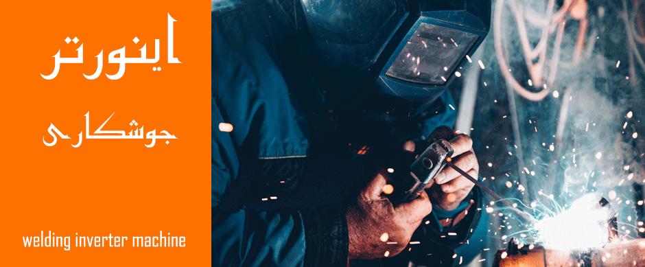 welding inverter machine دستگاه اینورتر | دستگاه جوش | اینورتر جوشکاری