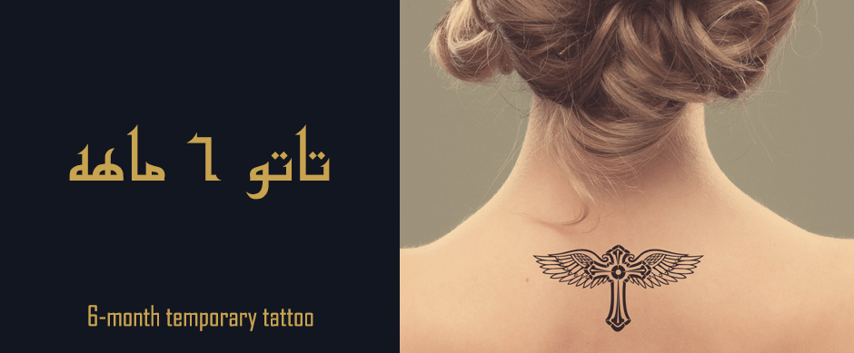 تاتو موقت 6 ماهه | month temporary tattoo-6