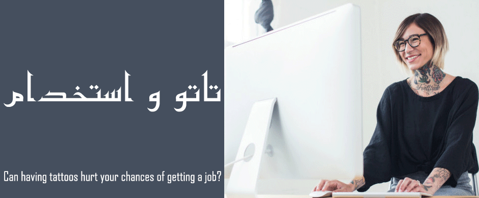 داشتن تاتو برای استخدام ?Can having tattoos hurt your chances of getting a job