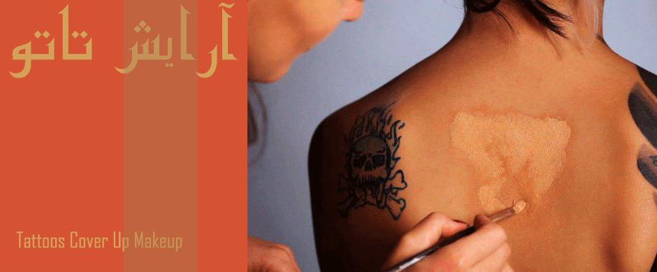 پاک کردن تاتو با آرایش | کرم پوشاننده تاتو | تاتو ریموور | حذف تاتو به وسیله آرایش Tattoos Cover Up Makeup