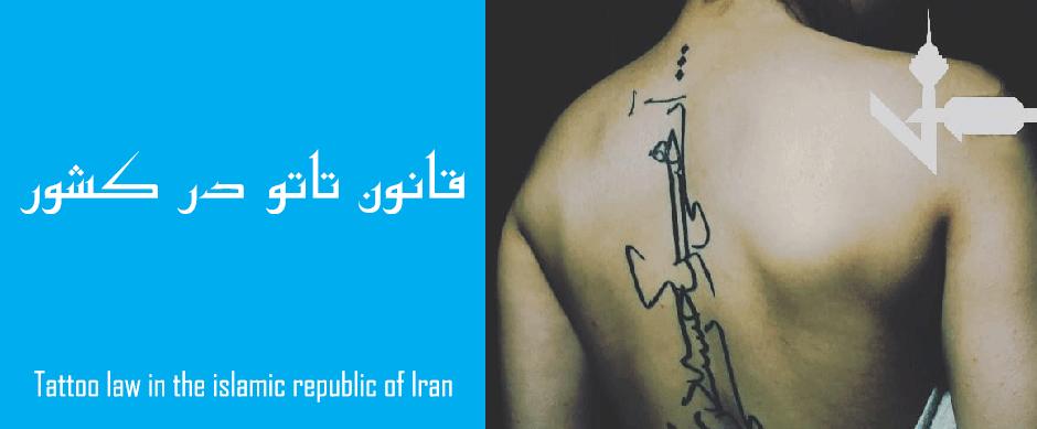 قانون تاتو در ایران Tattoo law in Iran