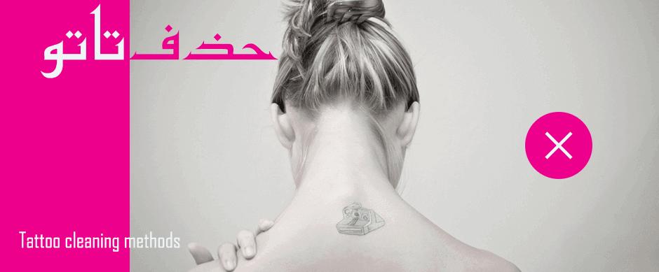 پاک کردن تاتو | پاک کردن خالکوبی | پاک کردن تاتو ابرو در خانه | قیمت پاک کردن تاتو Tattoo cleaning methods
