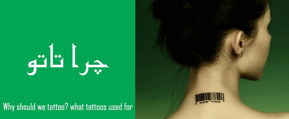 چرا باید تاتو کنیم | فواید تاتو | ضررهای تاتو | مضرات تاتو ابرو Why should we tattoo - what tattoos used for