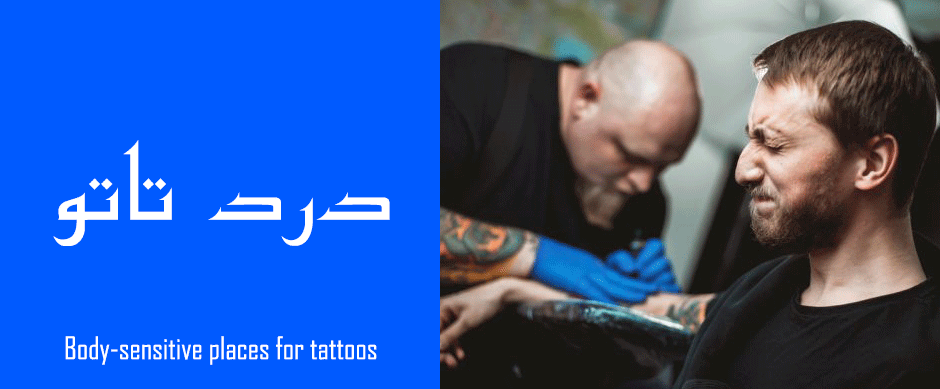 آیا تاتو درد دارد Is Tattooed Pain Body-sensitive places for tattoos
