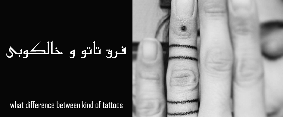 فرق تاتو و خالکوبی what difference between kind of tattoos