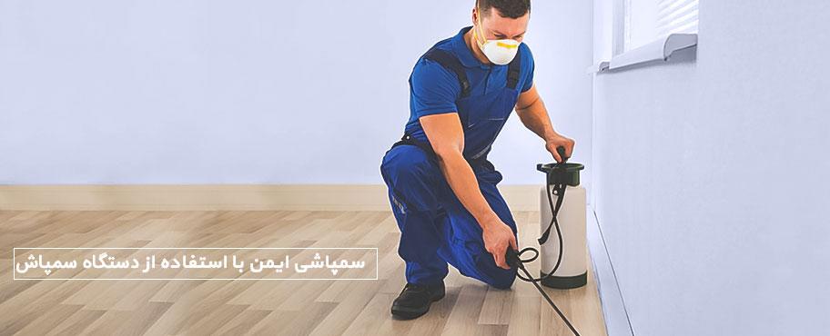 سمپاش | دستگاه سمپاش | دستگاه سمپاشی | اسپری سمپاشی poison sprayer machine