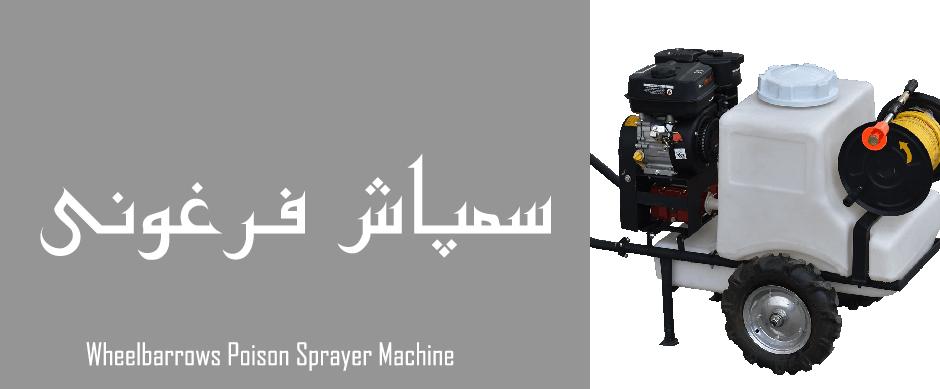 دستگاه سمپاش فرغونی Wheelbarrows Poison Sprayer Machine
