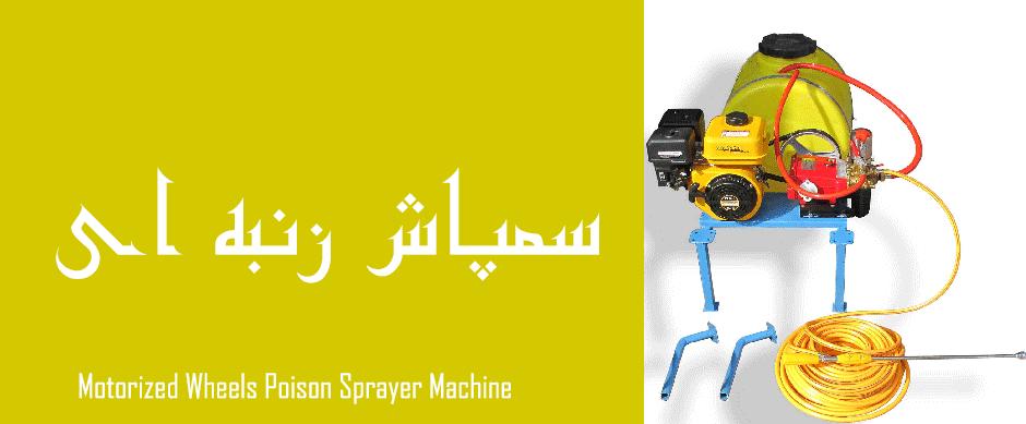 دستگاه سمپاش زنبه ای | سمپاش چرخدار موتوری Motorized Wheels Poison Sprayer Machine