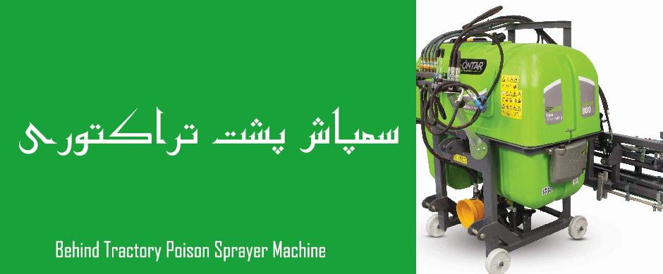 دستگاه سمپاش پشت تراکتوری Behind Tractory Poison Sprayer Machine