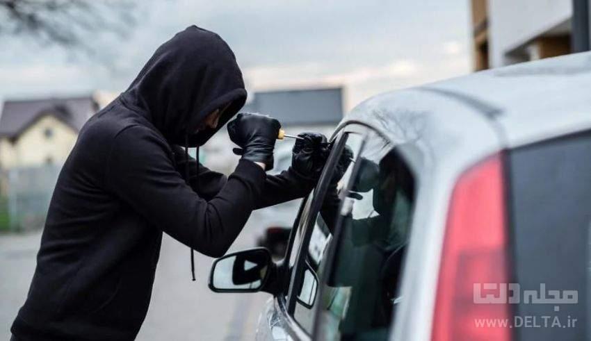 سرقت خودرو و مراحل پیگیری آن
