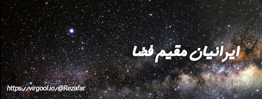 ایرانیان مقیم فضا _ #2