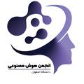 انجمن هوش مصنوعی دانشگاه اصفهان