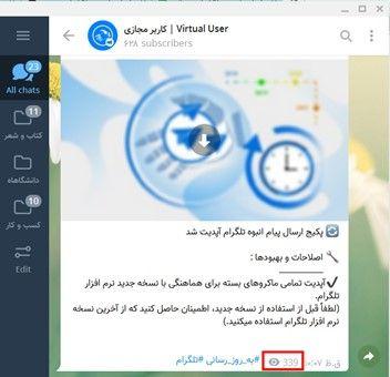 بهترین روش های تبلیغ در تلگرام