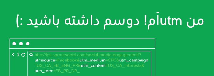 ایرانیا چجوری واسه ایمیلهاشون utm میزنن؟