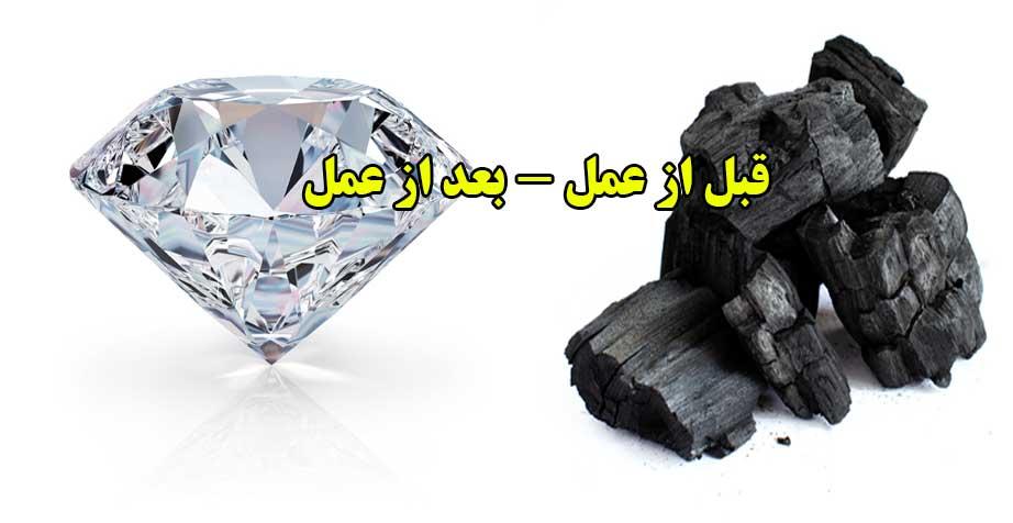 حکایت ذغال و الماس
