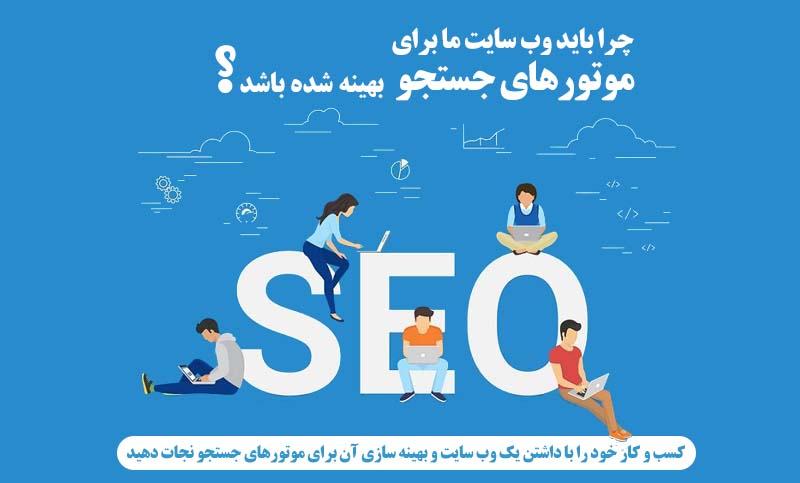 بهینه سازی سایت (SEO)