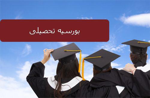 نکاتی که باید قبل از اخذ بورسیه تحصیلی بدانید!