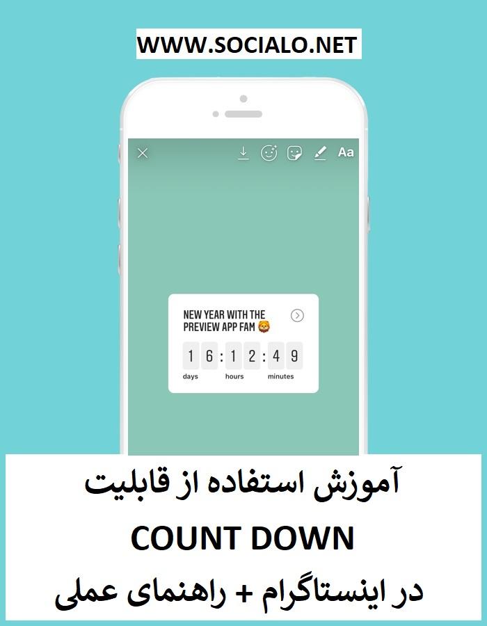 معرفی قابلیت countdown در اینستاگرام + ایده های عالی