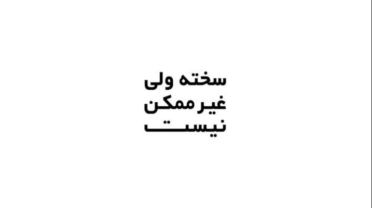 از ویدیوی اینستاگرام سامسونگ ایران