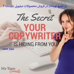 راز تبلیغ نویسان در فروش محصولات میلیونی چیست ؟