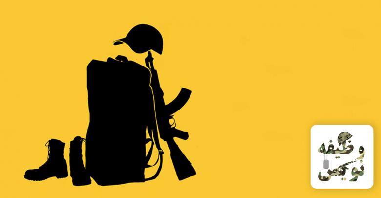 ۱   خاطرات هفته اول سربازی سجیو   خدمت صفر یک شهدای وظیفه نزاجا