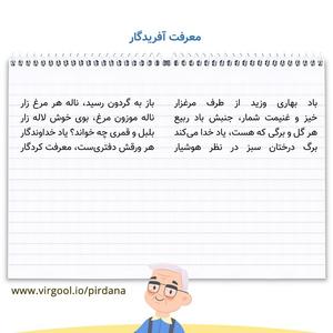 معنی درس معرفت آفریدگار فارسی ششم ابتدایی