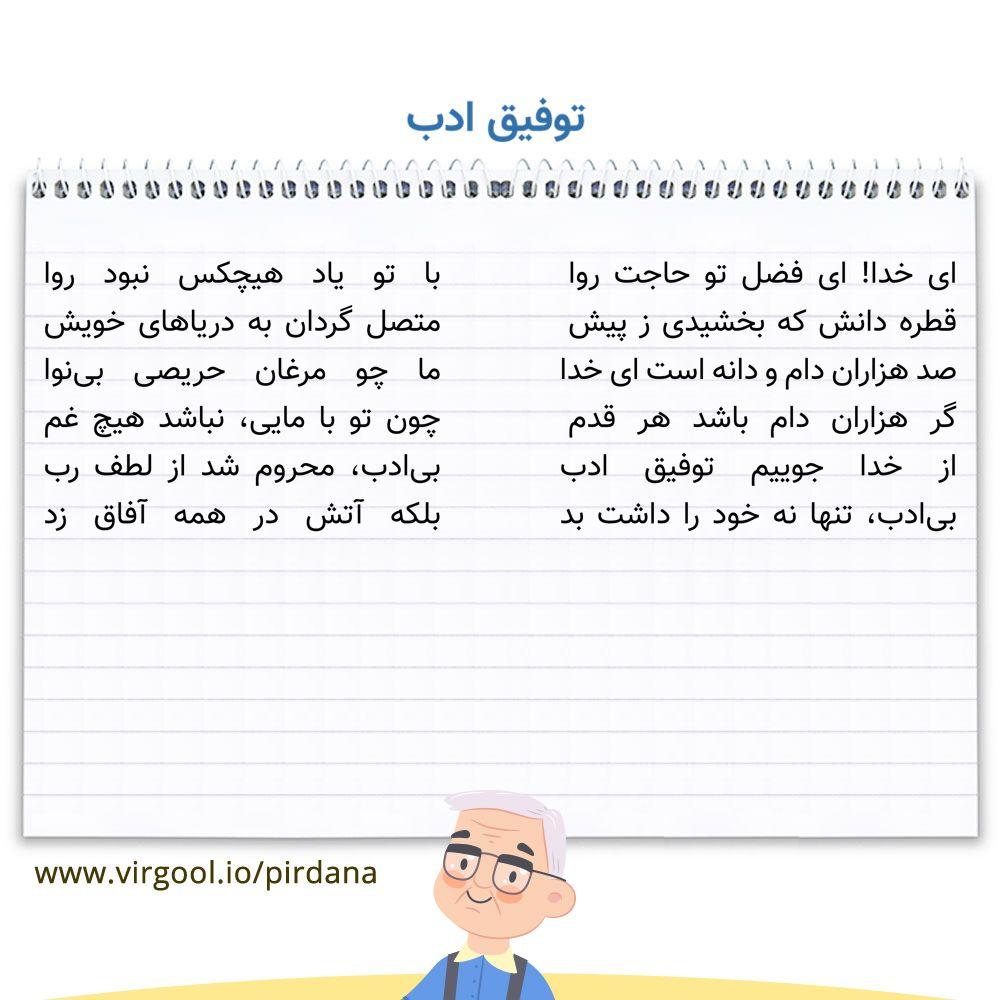 معنی شعر توفیق ادب فارسی هفتم