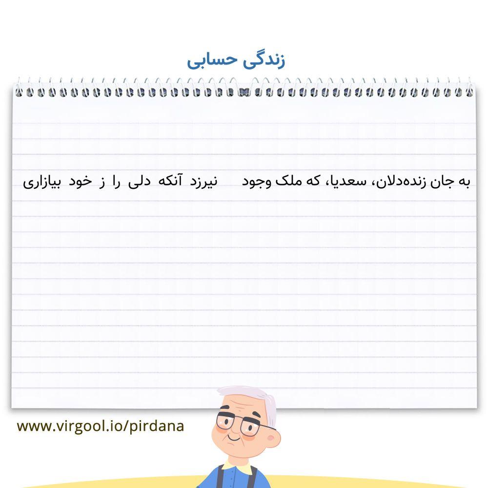 معنی شعر درس زندگی حسابی فارسی هفتم