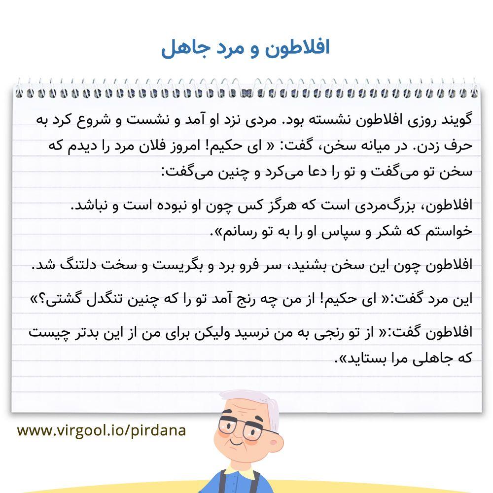 معنی حکایت افلاطون و مرد جاهل فارسی ششم ابتدایی