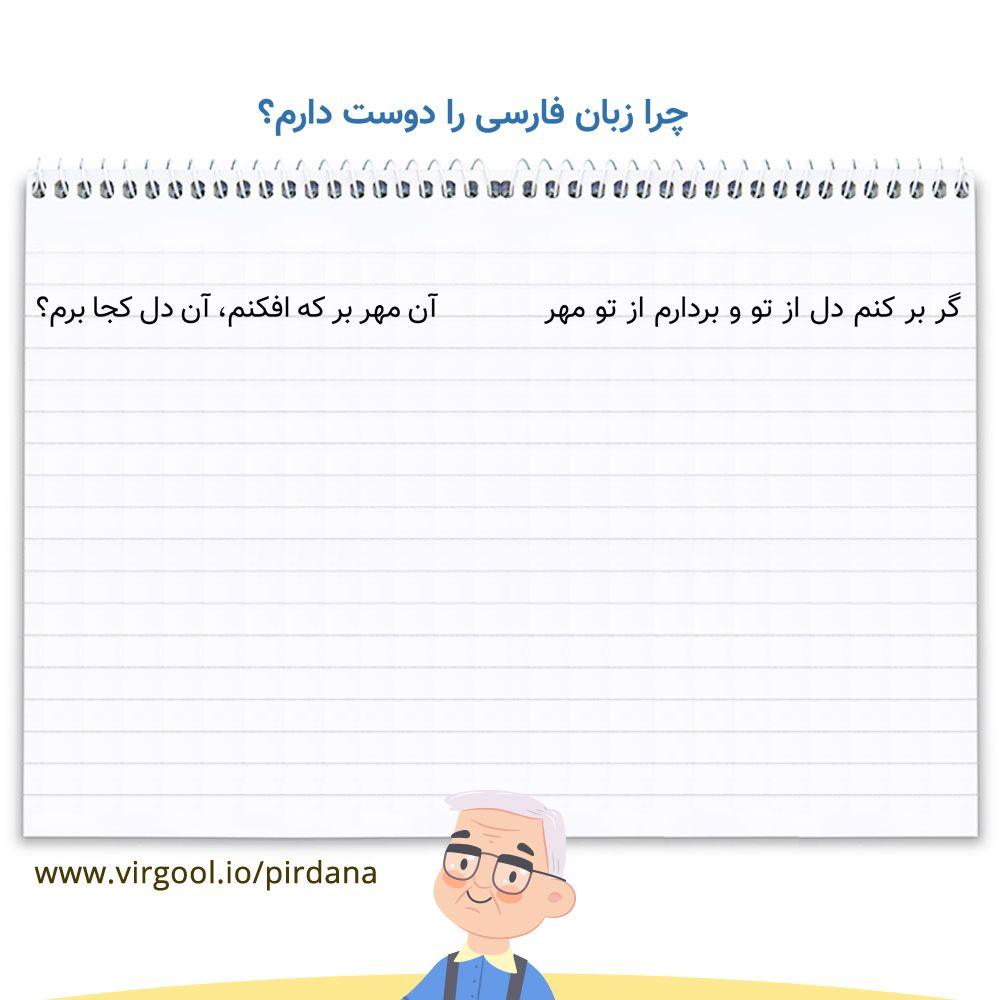معنی شعر درس چرا زبان فارسی را دوست دارم فارسی هفتم