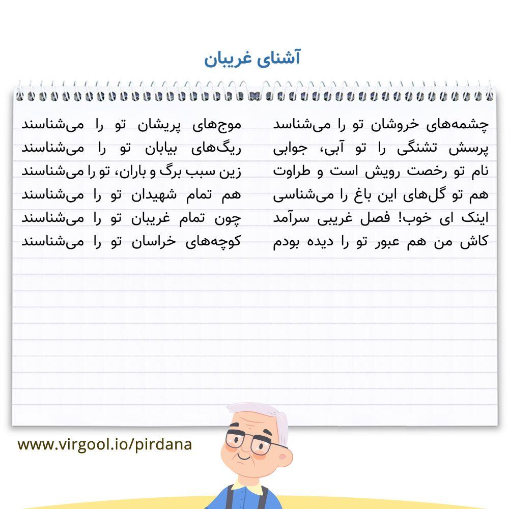 معنی شعر آشنای غریبان فارسی نهم