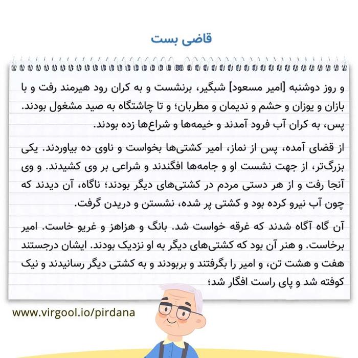 معنی درس قاضی بست فارسی یازدهم