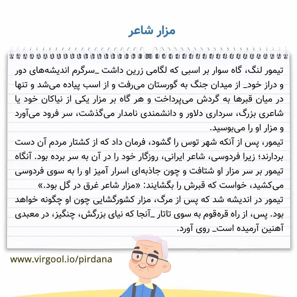 معنی حکایت مزار شاعر فارسی دهم