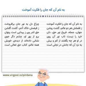 معنی شعر ستایش به نام آن که جان را فکرت آموخت فارسی ششم ابتدایی