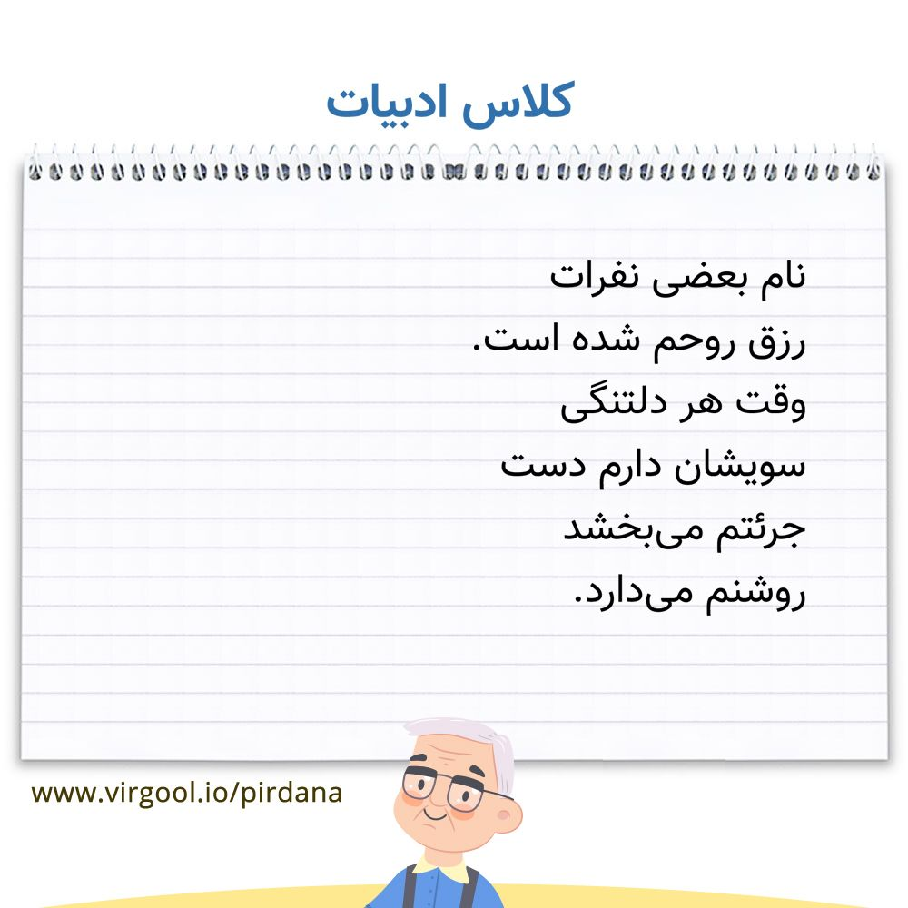 معنی شعر کلاس ادبیات فارسی هفتم