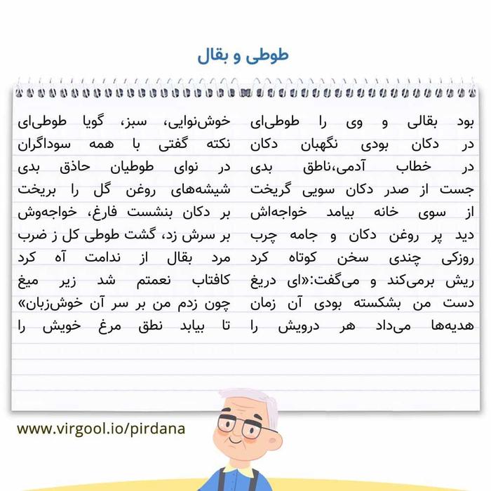 معنی شعر طوطی و بقال فارسی دهم
