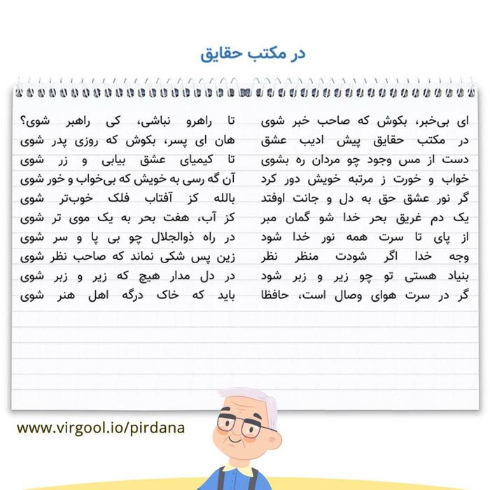 معنی شعر در مکتب حقایق فارسی دوازدهم