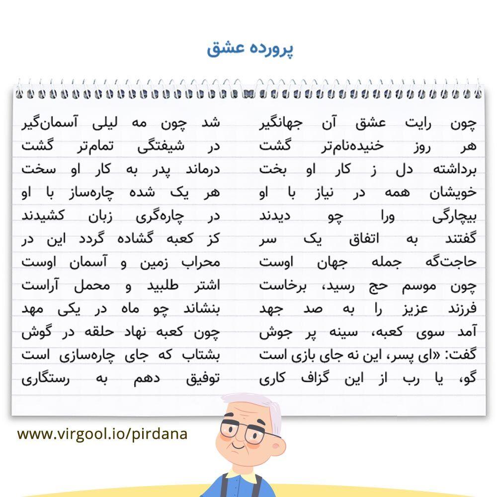 معنی شعر پرورده عشق فارسی یازدهم