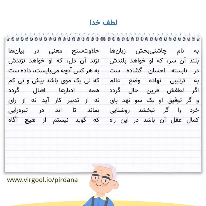 معنی شعر لطف خدا (ستایش) فارسی یازدهم